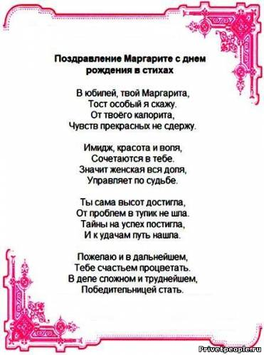 Поздравления с днем рождения сестре в стихотворной форме