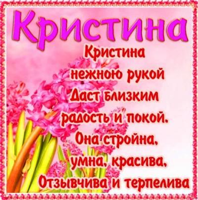 Поздравления на день рождения девушке кристине 572