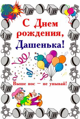 Поздравление с днём рождения дашеньке