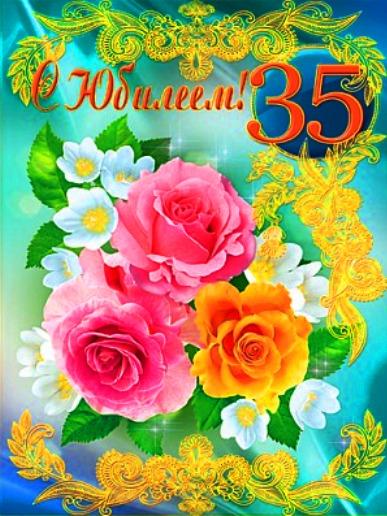 Поздравления с днем рождения женщине на 35 летие прикольные 23