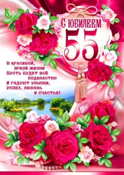 Открытка с поздравлением 55 лет женщине 23