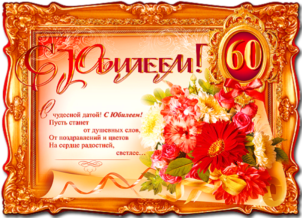 Поздравления игорю с юбилеем на 60 лет