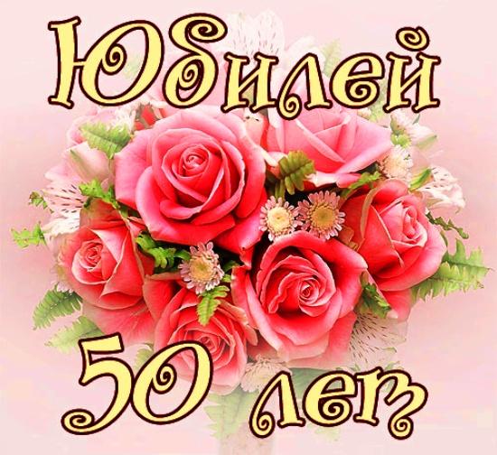 Поздравление с 50 летним юбилеем днем рождения в прозе