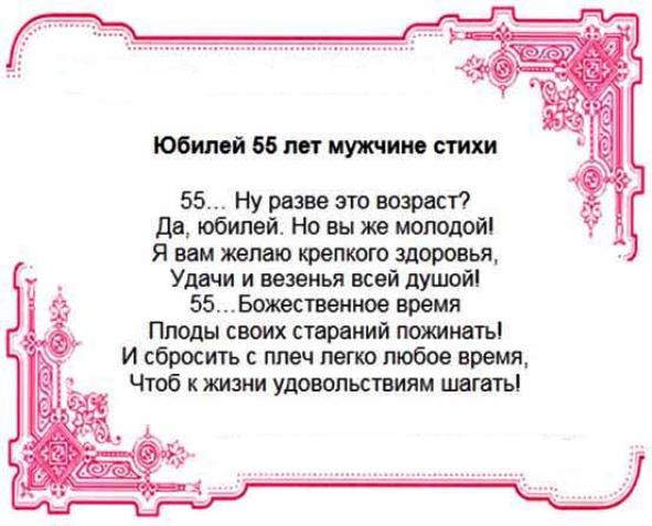 Душевное поздравление мужчине 55 лет