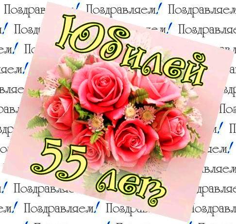 55 поздравления с 50 летием