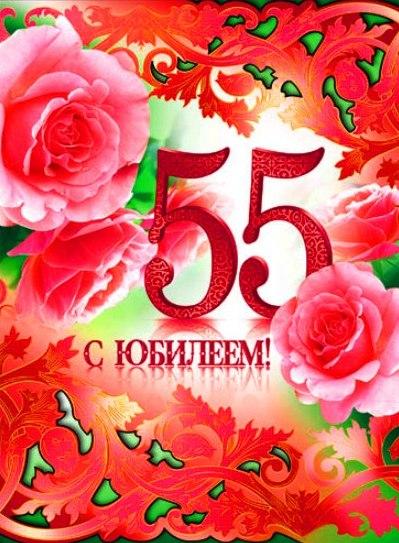 Фото для поздравления с юбилеем 55 лет женщине