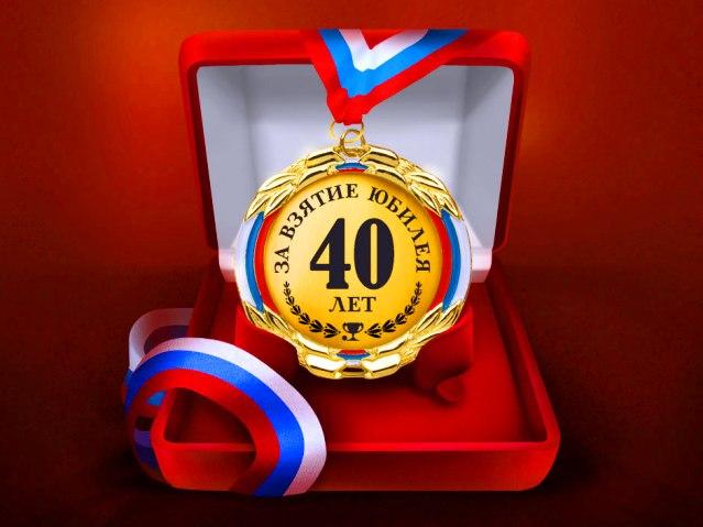 Открытка к 40 юбилею мужчины 62