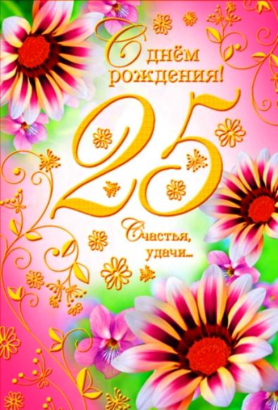 Поздравление с 25 летием девушке коллеге прикольные 35