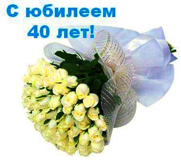 Поздравление с днем рождения 40 лет