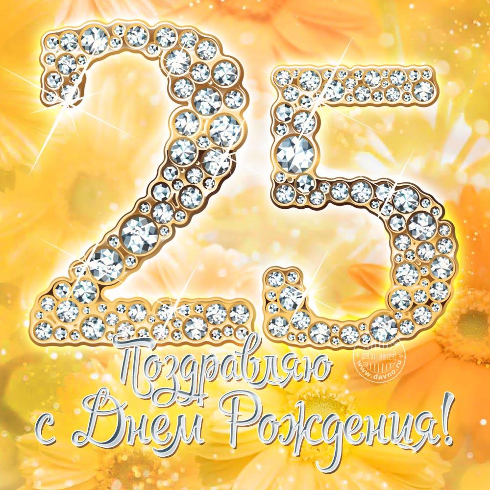 Дню станицы, открытки к 25 летию дочери