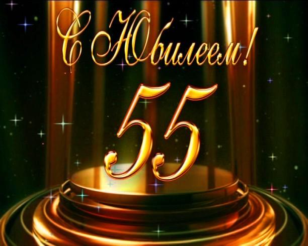 Поздравление с днем рождения мужчине с юбилеем 55 82