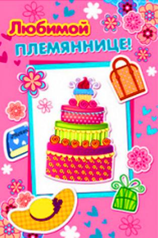 Поздравления с днем рождения племяннице от тети 33 года