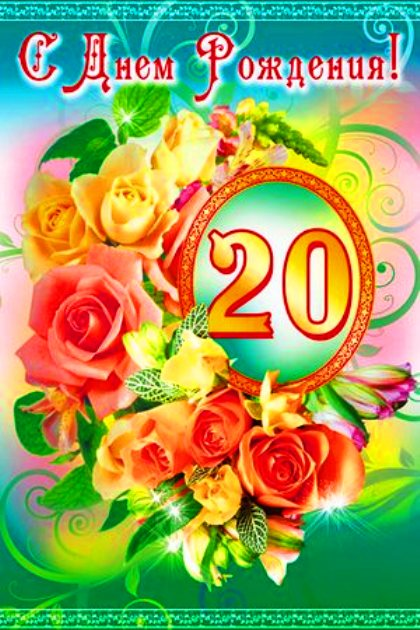 Поздравление для дочери в 20 лет