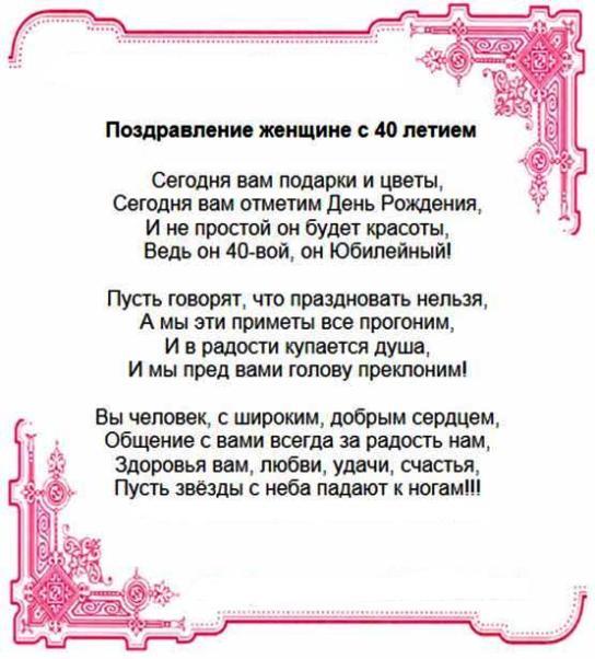 Поздравления с юбилеем 40 женщине красивые