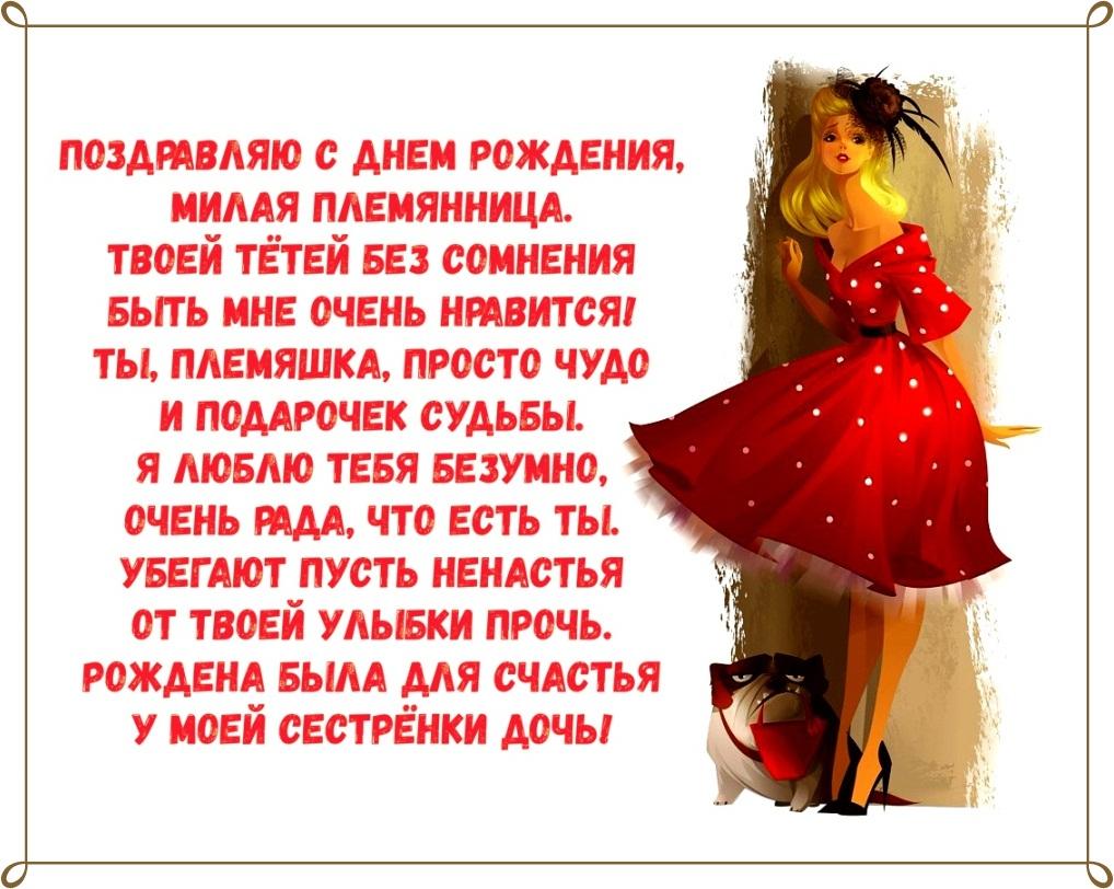 Поздравительный стихи открытка племяннице, открытка летием
