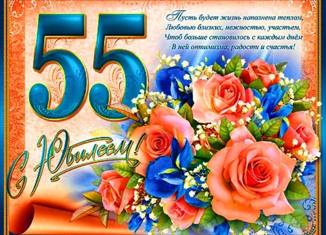 Поздравления женщины с 55 летним юбилеем душевные 77