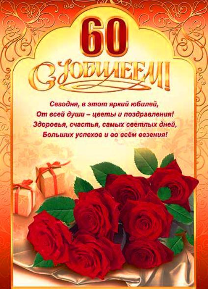 Поздравления к юбилею 60 женщине