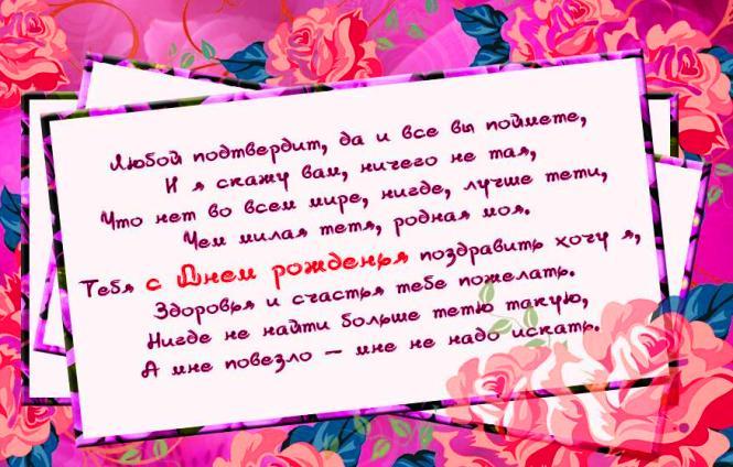 Стихи поздравления тете с днем рождения от племянницы