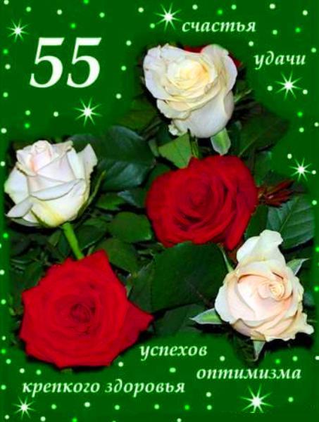 Трогательное поздравление с юбилеем на 55 лет.