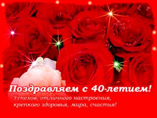 Поздравления юбилей 40 лет женщине