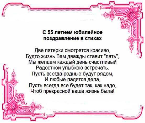 Поздравление с женщине с юбилеем 55 лет в стихах красивые и нежные