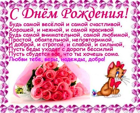 Поздравление для родителей племянницы с днем рождения