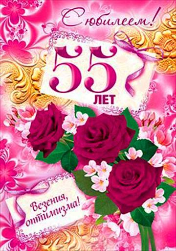 клён, открытка с днем рождения женщина 55 лет (республика)