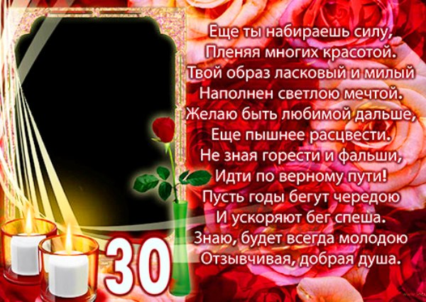 Поздравление с днем рождения коллеге 30 лет