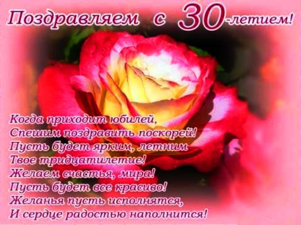 Лучшие поздравления на 30 лет девушке