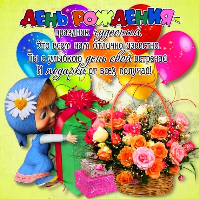 С днем рождения поздравления для подруги с днем рождения дочери от