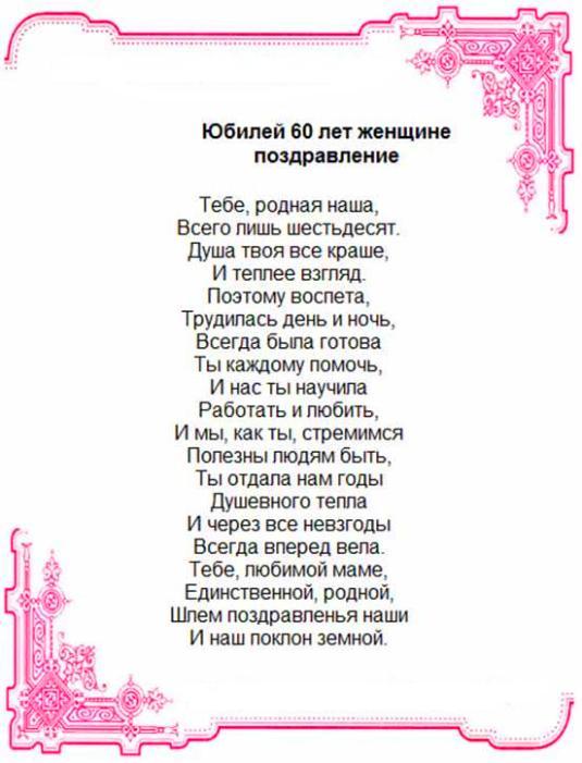 Веселое поздравление женщине на 60 лет