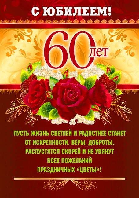 Поздравления на юбилей 60 лет мужчине