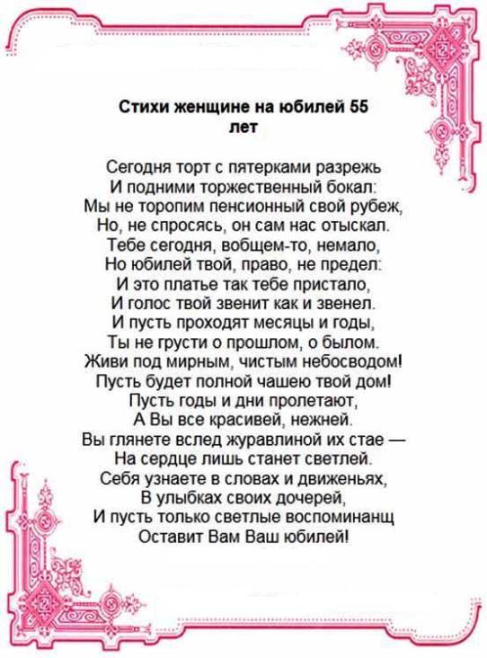 Поздравления с днем рождения прикольные женщине 55