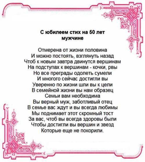 Поздравление в прозе на 50 летие