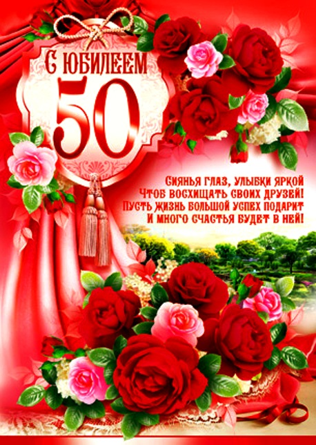 Поздравления с 50 юбилеем женщина