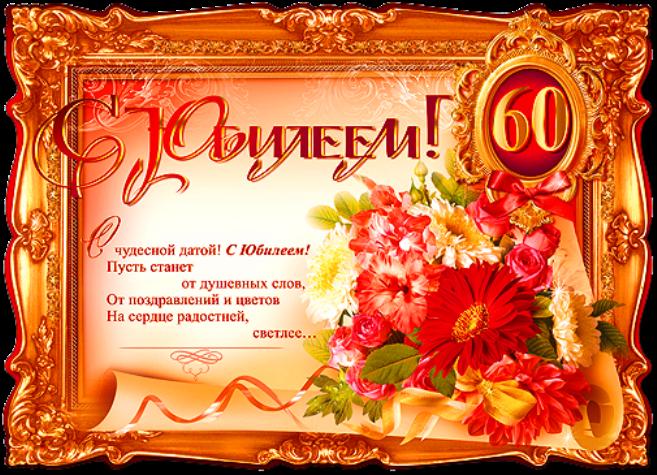 Поздравления с мужчине с 60 летием открытки с 22