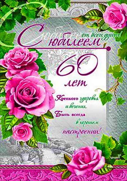 Поздравления открытки с 60 летием женщине