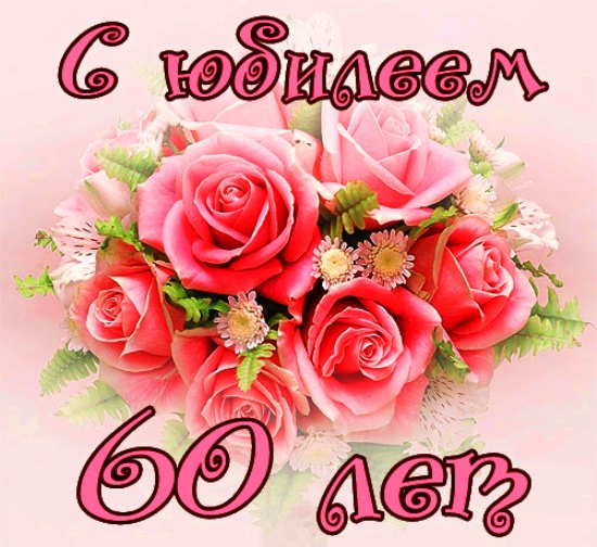 Поздравление с 45 летием женщине в стихах (шуточные) 41