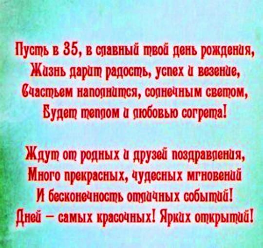 Поздравления с юбилеем 35 стих