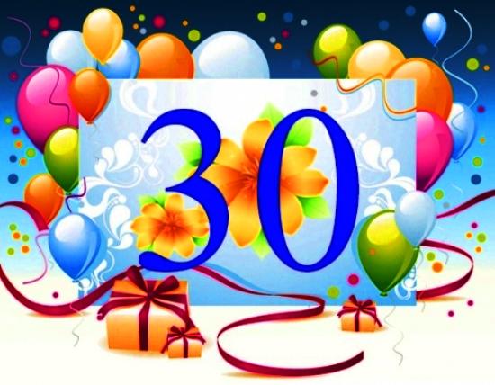 Поздравление парня с днем рождения 30 лет