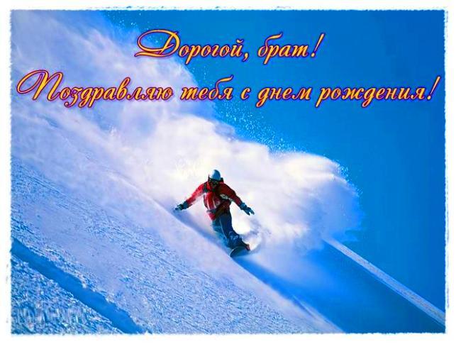 Поздравление с днем рождения лыжнику