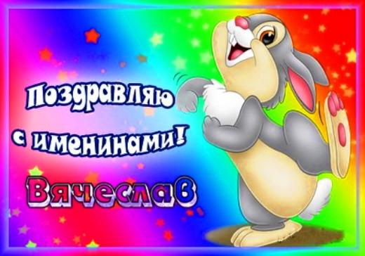 картинки день имени вячеслав
