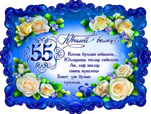 Поздравления с юбилеем на татарском языке женщине своими словами