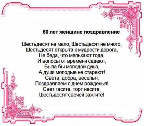 Поздравления тосты 60 лет женщине