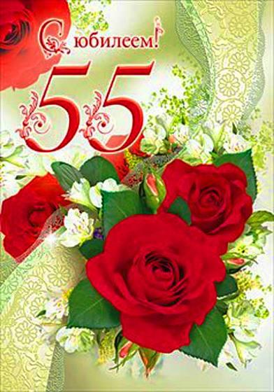 Открытки на юбилей 55 лет женщине фото
