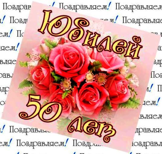 Поздравление с 50 летием в прозе красивой женщины
