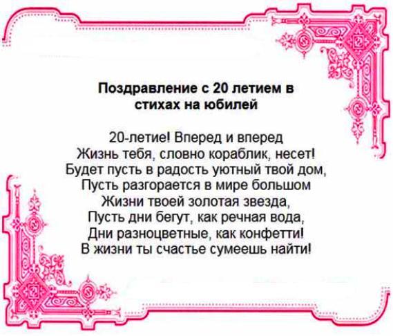 Ржачные поздравления с 20 летием девушке