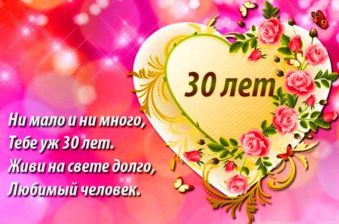 Поздравление с днем рождения к тридцатилетию 78
