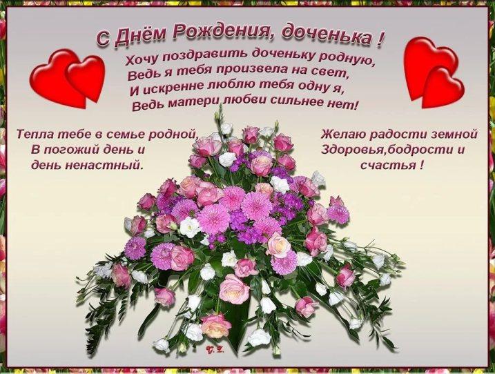 Поздравления с днём рождения дочери от мамы трогательные