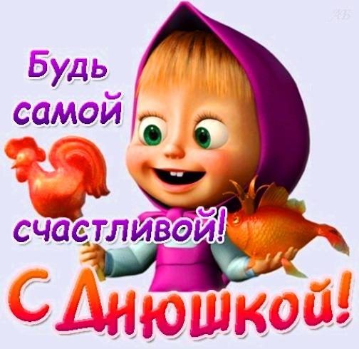 Добрым, день рождения племянницы от тети открытки 6 лет